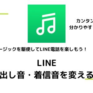 【画像付き】LINEの着信音・呼び出し音を好きな曲に設定する方法を分かりやすく解説!