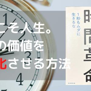 【書評No.8】時間革命 1秒も無駄に生きるな 堀江貴文 -レビューとポイント