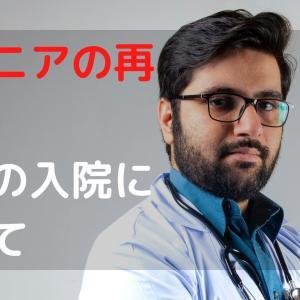 【ヘルニア体験記No.6】椎間板ヘルニアの再手術 術前の入院について – 備忘録 ブログ