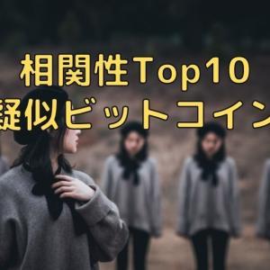 スポット購入検討 疑似ビットコイン~相関性の高い銘柄Top10