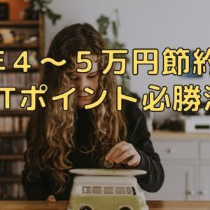Tポイント必勝法 年間4~5万円節約