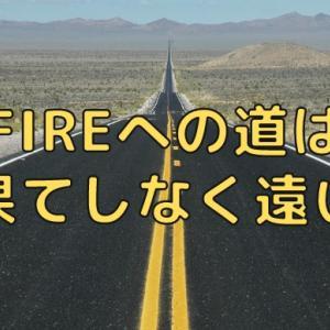 FIRE活動日誌 #5 FIREへの道は 果てしなく遠い