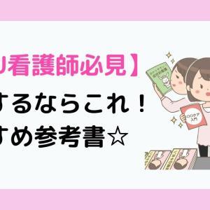 【NICU看護師必見】おすすめ参考書紹介☆(ほぼネオネイタルケア)