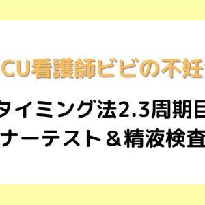 タイミング法2.3周期目【PCOS】フーナーテスト&精液検査実施☆排卵するもリセット
