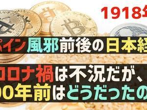 スペイン風邪のあと日本の経済ってどうなったの?【1918年当時と2020年新型コロナと比較】