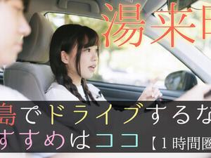 広島でドライブするならおすすめはココ!【久保アグリファーム 広島市佐伯区湯来町】