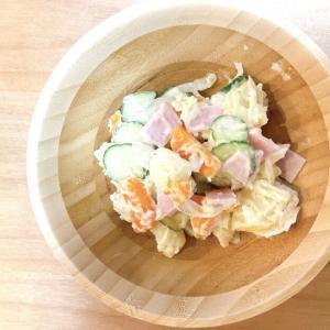 ホットクックで「具沢山ポテトサラダ」を作ってみた