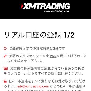 海外FX 口座開設