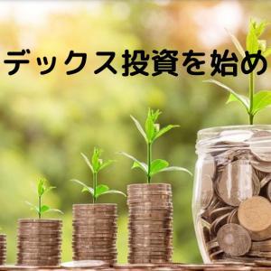 株式投資を早く始めておくべき点