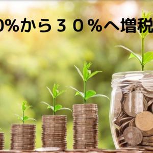 配当所得20%から30%へ増税か!?