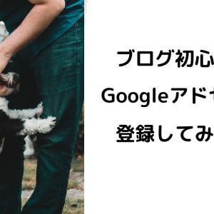 Googleアドセンス登録してみた!