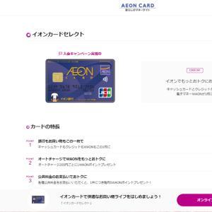 銀行キャッシュカード機能とクレジットカード機能と電子マネーWAON機能が一枚になった「イオンカードセレクト」