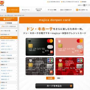 還元率最大1.5%の高還元クレジットカード「majica donpen card」