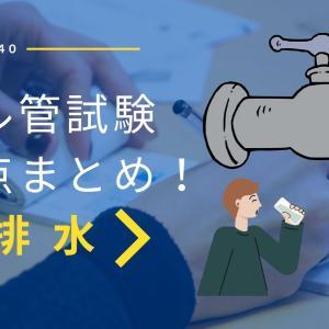 【ビル管理試験】要点まとめ対策「給排水編 問106〜140」〜時間の無いあなたへ〜
