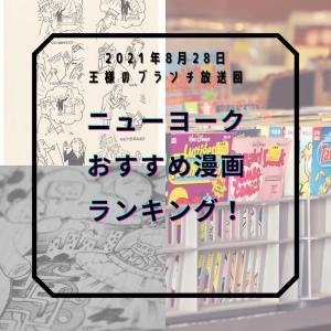 ニューヨーク屋敷・嶋佐が選ぶおすすめ漫画4選!【王様のブランチ】