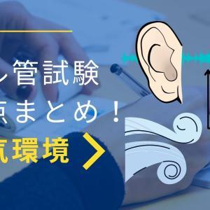 【ビル管理試験】要点まとめ対策「空気環境編 問46〜90」〜時間の無いあなたへ〜