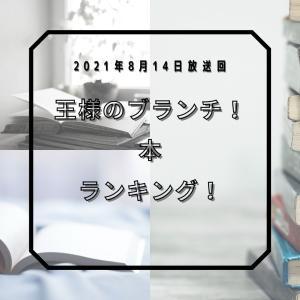 王様のブランンチ おすすめ本10選|2021/8/14放送