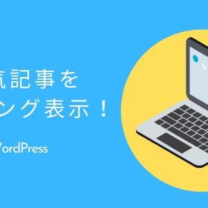 ブログHPに『人気記事』をランキング表示する方法!画像付きで簡潔説明