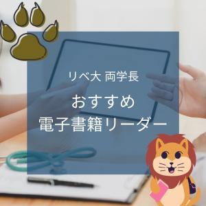 リベ大の両学長おすすめ!電子書籍リーダー2選(Amazon Kindle、楽天Kobo)