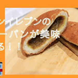 セブンイレブンの「お店で揚げたカレーパン」パン屋さん越え?(東京、神奈川、東海限定)