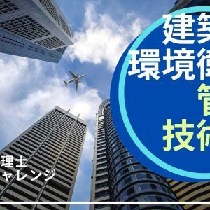 【資格チャレンジ】ビル管理士 合格率はどれくらい!?