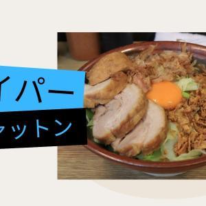 横浜の人気二郎系らーめん店『ハイパーファットン』 汁なしそばを食べてみた。