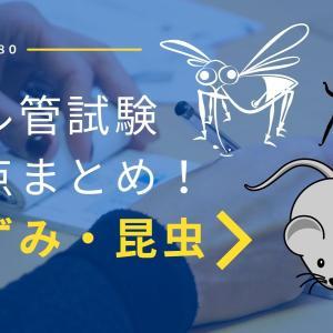 【ビル管理試験】要点まとめ対策「ねずみ・昆虫編 問166〜180」〜時間の無いあなたへ〜