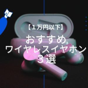 【1万円以下】おすすめワイヤレスイヤホン3選
