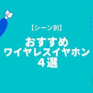 【使用シーン別】おすすめワイヤレスイヤホン4選