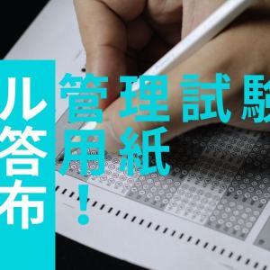 【ビル管理試験】解答用紙 無料配布!