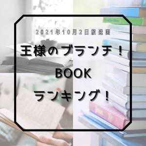 王様のブランンチ おすすめ本10選|2021/10/2放送回