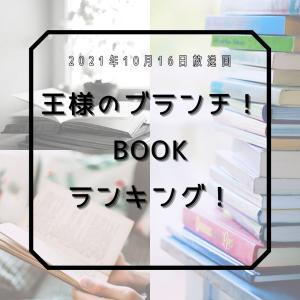 王様のブランンチ おすすめ本10選|2021/10/16放送回