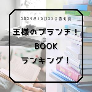 王様のブランンチ おすすめ本5選|2021/10/23放送回