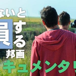 【邦画】見ないと損する面白いドキュメンタリー映画【映画ブロガーが厳選】