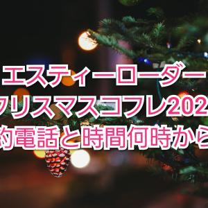 エスティーローダークリスマスコフレ2021予約電話と時間何時から?