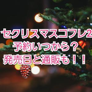 ヴィセクリスマスコフレ2021予約いつから?発売日と通販も。