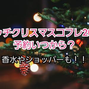 グッチクリスマスコフレ2021予約いつから?香水やショッパーも