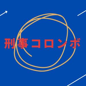 テレビドラマ 刑事コロンボ『殺人処方箋』