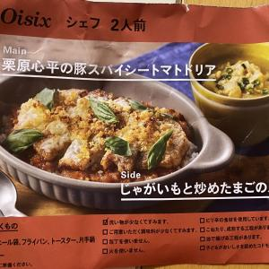 【Oisix】50代2人暮らし9ヶ月経過 8月メニュー