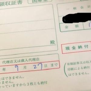 9/20 稼働結果+悲報