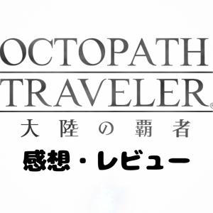 【オクトパストラベラー 大陸の覇者:感想レビュー】