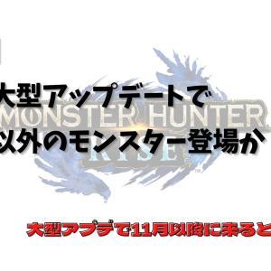 【考察】今後の大型アップデートor G級で通常種以外のモンスター追加の可能性が!!『モンハンライズ 』