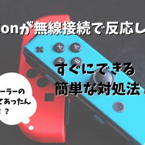 無線接続でJoy-Conが片方だけ反応しない原因と対処法!【ニンテンドースイッチ】