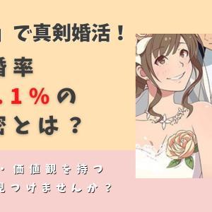 『ヲタ婚』で真剣婚活!成婚率62.1%‼︎同じ趣味を持つパートナーを見つけませんか?口コミ・評判は?