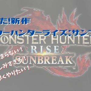 【朗報】ついにきた!『モンスターハンターライズ:サンブレイク』が2022年夏に発売決定!ワクワクが止まらない!