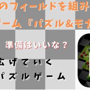 【おすすめ】無料で遊べる本当に面白いパズルゲームアプリ『パズル&モナーク・パズモナ』感想・レビュー!