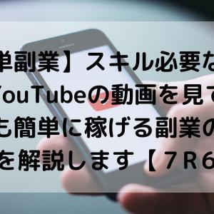 【簡単副業】スキル必要なし!YouTubeの動画を見て誰でも簡単に稼げる副業のやり方を解説します【7R6】