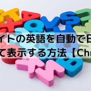 海外サイトの英語をたった1秒で日本語に自動翻訳して表示する方法【Chrome】