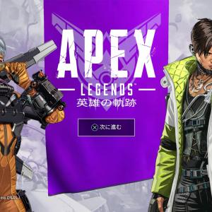 【PS4】Apex Legendsで足音をより正確に聞こえやすくする為のおすすめ音声出力設定
