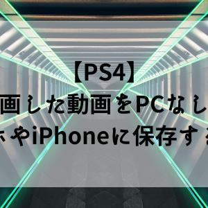 【PS4】録画した動画をPCなしでスマホやiPhoneに保存する方法
